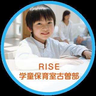 RISE学童保育室古曽部
