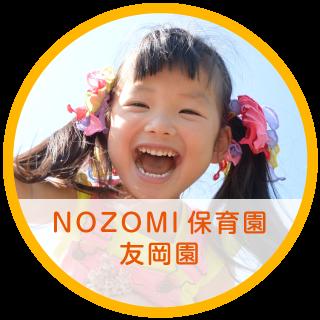 NOZOMI保育園 友岡園